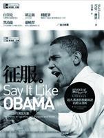 書名:征服:歐巴馬超凡溝通與激勵演說的精彩剖析