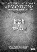 書名:情緒的驚人力量�作者:愛思特•希克斯、傑瑞•希克斯�譯者:邱羽先、謝明憲�出版:天下文化