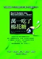 書名:萬一吃了棉花糖�作者:波沙達�出版:方智出版社�索書號:494.35�8657.1