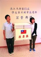 第15屆學生會正、副會長由陳聖致及陳惟真當選,下學年起,他們將背負著全校同學們的期待與責任,提升同學對權益的意識。(攝影�林奕宏)