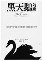 書名:黑天鵝效應