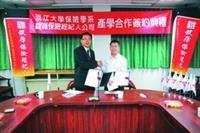 保險系系主任高棟梁(右)與錠嵂保險經紀人公司經理劉大維,簽定「產學合作協議」。(攝影�黃士航)