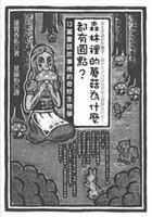 書名:《森林裡的蘑菇為什麼都有圓點?-13篇童話故事裡的奇妙生物學》