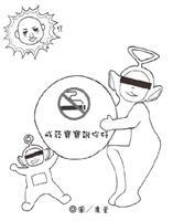 創意禁菸宣導