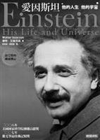 書名:愛因斯坦他的人