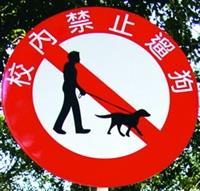 本校實施校內禁止遛狗規定。