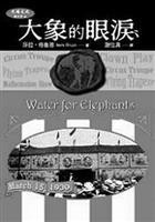 大象的眼淚<br>作者 莎拉•格魯恩<br>譯者 謝佳貞<br>出版社 天培文化<br>