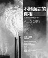不願面對的真相<br>作者 艾爾•高爾(Al Gore)<br>出版社 商周出版