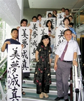 """Sugiyama Yukio and other 11 students of Waseda University learned calligraphy from Mr. Chang Ben-hang in Carrie Chang Fine Arts Center this summer; they said, """"Tamkang makes our dreams come true!"""""""