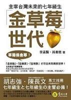 書名:金草莓世代:主宰台灣未來的七年級生/作者:李孟賢、孫書恩/出版社:意識文學出版/索書號 177.2 /8443.22