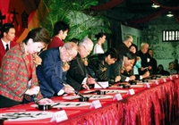 "President C. I. Chang, as one of the 12 initiators, penned the Chinese character for ""year"" to bless the participants of ""New Year Calligraphy Displaying Meeting,"" on February 3, 2006."