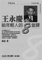 書名:王永慶給年輕人 的8堂課 作者:郭泰 出版社:遠流 索書號:177.2 /843.1