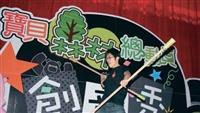 佛光大學熱力秀火舞