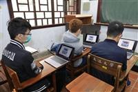 模擬遠端學習/銜接教室