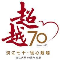 70週年校慶LOGO