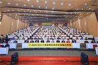 2020第5屆亞太大學智慧校園研討會暨成果展