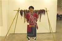 源社-原住民文化展