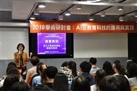 教科系學術研討會