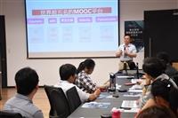 數位學習課程經營與分析研習會