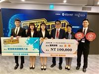 財金團隊金棒 稱霸首屆土銀黑客松競賽