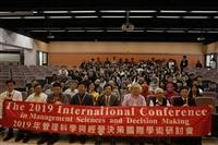 2019管理科學與經營決策國際學術研討會