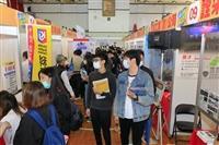 2021 新北市校園就業博覽會