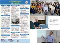 【教學實踐與研究專題】日本文學系 堀越和男