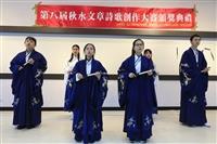 中文系第八屆秋水文章詩歌創作大賽賽頒獎典禮