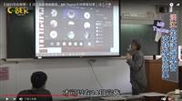 賽博直擊淡江全校遠端學習 MS Teams支持學習效果