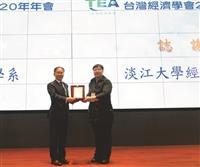 台灣經濟年會