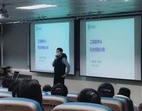 土木系舉辦工程案例及校友分享演講