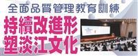 全面品質管理教育訓練 持續改進形塑淡江文化