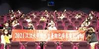 國際處邀留臺境外生暑假包場看電影