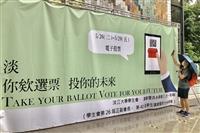 第26屆學生會、第40屆學生議會&部份系學會選舉