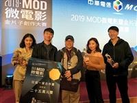 大傳4生獲得MOD 微電影獎抱回40萬獎金
