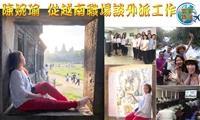 【寰宇職說】陳婉瑜 從越南職場談外派工作