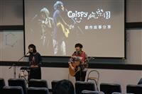 吉他社邀請脆樂團創作講座