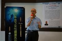 文化資產講座「海洋科技博物館與水下博物館」