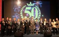臺北市校友會五十週年活動