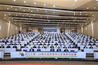 108學年度教學與行政革新研討會