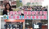 段釆伶機靈修正目標 拓展華人教育事業版圖