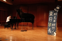 鋼琴社期中音樂會
