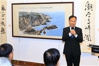 文錙藝術中心「馬祖旅台藝術家聯展」開幕式