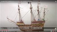 歐洲首艘風帆重炮軍艦 賽博帶您同賞英國大哈利號