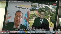 淡江X微軟高峰視訊會議 雙方盼積極合作 賽博頻道全紀錄