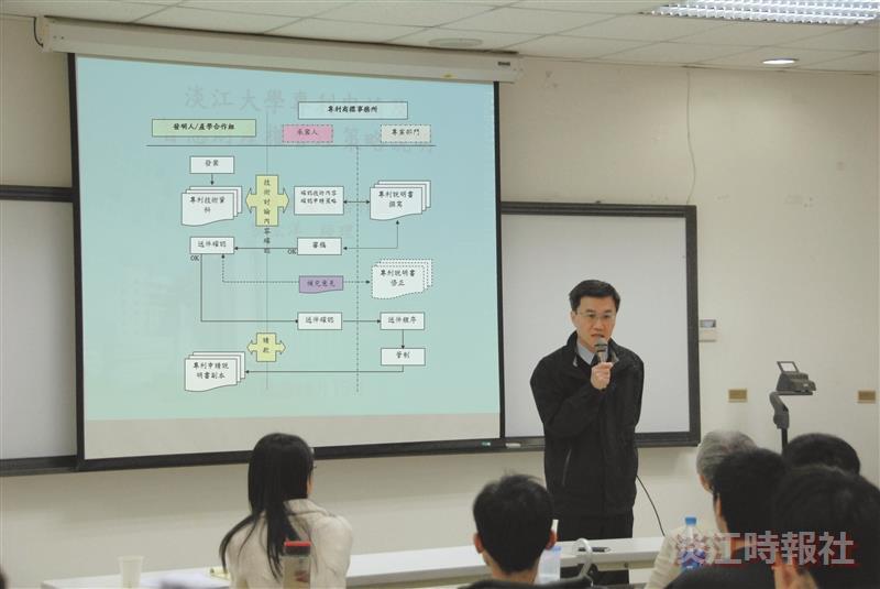 研發處曾於去年12月中旬在淡水校園談「專利申請及智慧財產權管理策略說明」。(圖/研發處提供)
