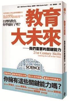 【一流讀書人】教育大未來
