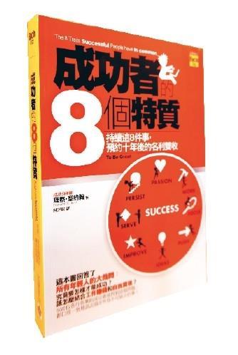 一流讀書人>成功者的8個特質