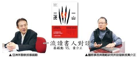 【一流讀書人對談】蔡錫勳 VS. 黃介正 解構中日關係與亞太未來