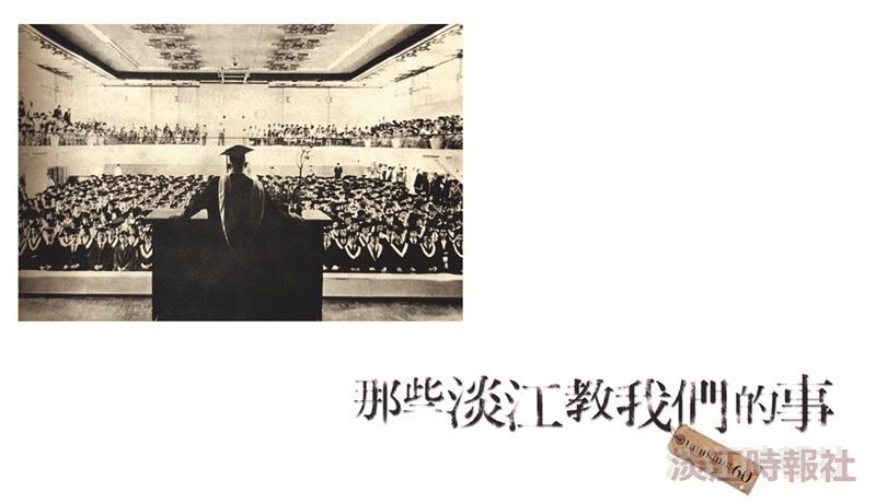 淡江大戲詮釋大學教育的意義